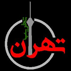 تخریب،09122705534خاکبرداری و گودبرداری ساختمان در تهران